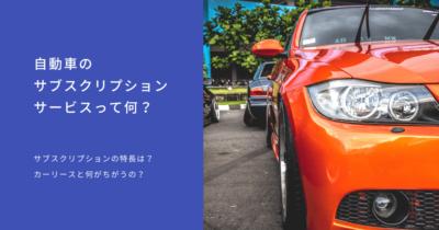 自動車のサブスクリプションサービスとは?カーリースと何が違う?
