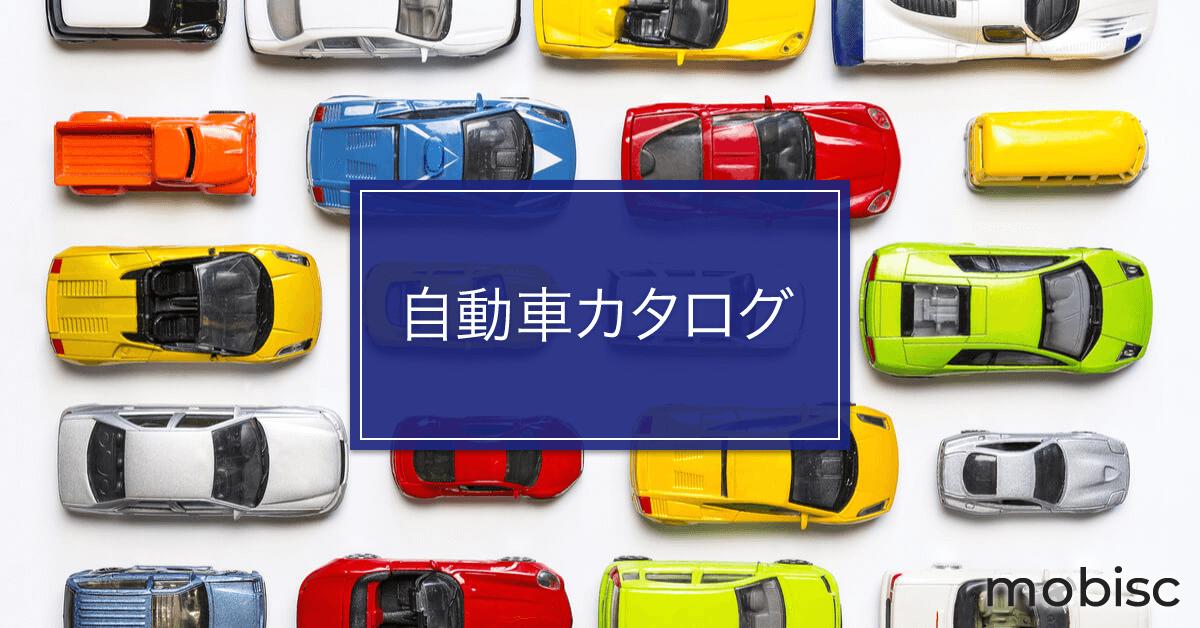 自動車カタログ - 車種情報