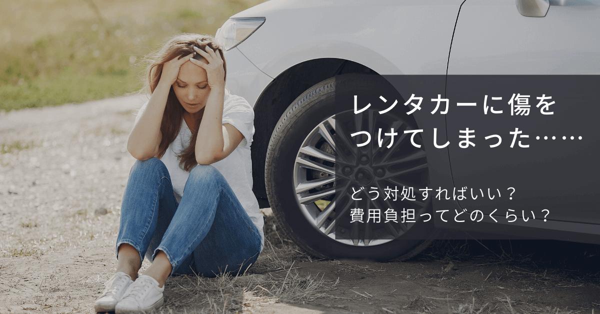 レンタカーに傷をつけてしまったときの対処法。利用者は費用をどのくらい負担する?
