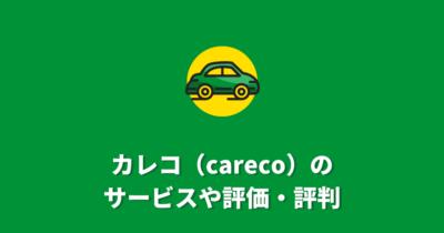 カレコ(careco)のサービスや評価・評判、口コミを徹底解説