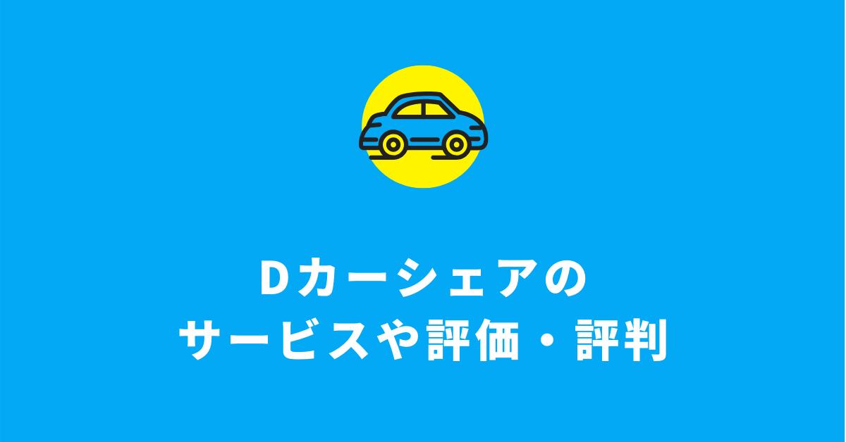 NTTドコモ運営のカーシェア「dカーシェア」のサービスや評価・評判