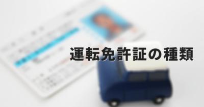 運転免許証の種類。普通と中型、準中型の違いは?