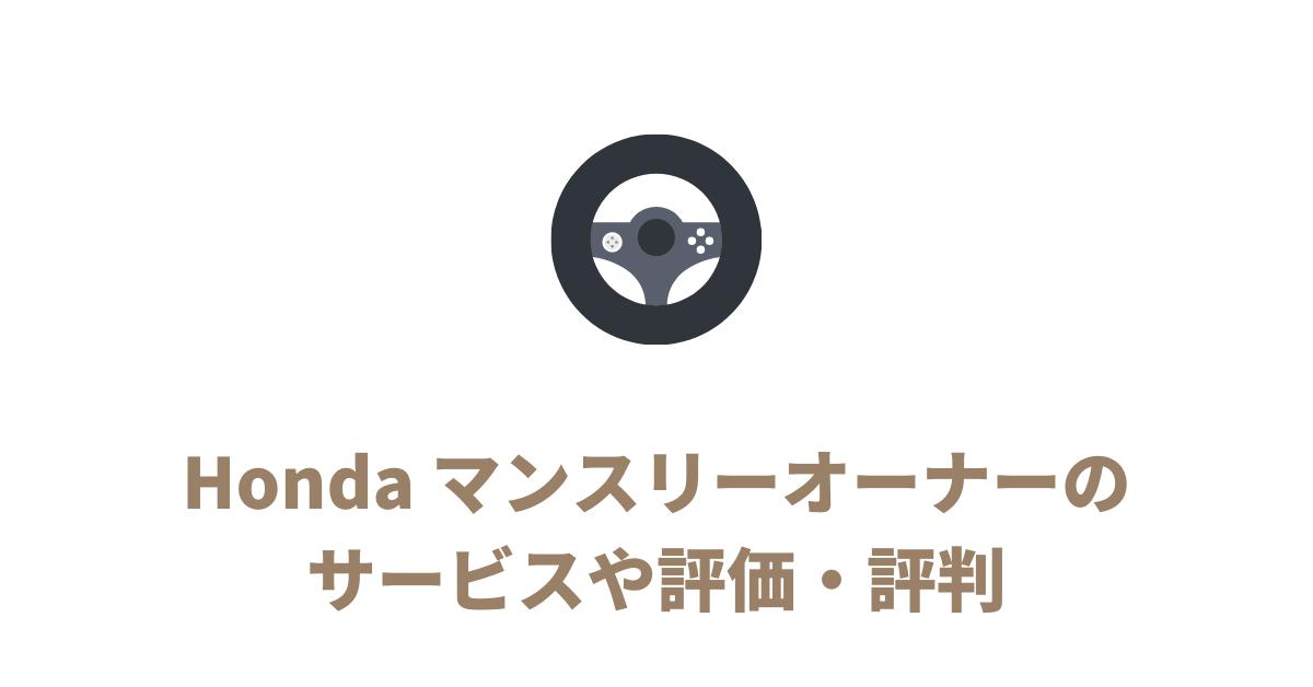 Owner honda monthly
