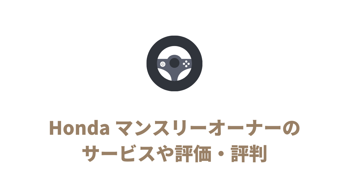 Honda マンスリーオーナーのサービスや評価・評判