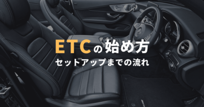 ETCの始め方。セットアップまでの流れ