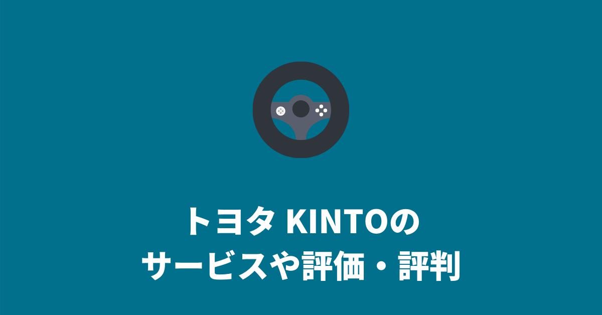 トヨタ「KINTO」とは?仕組みや車種、評判を徹底解説