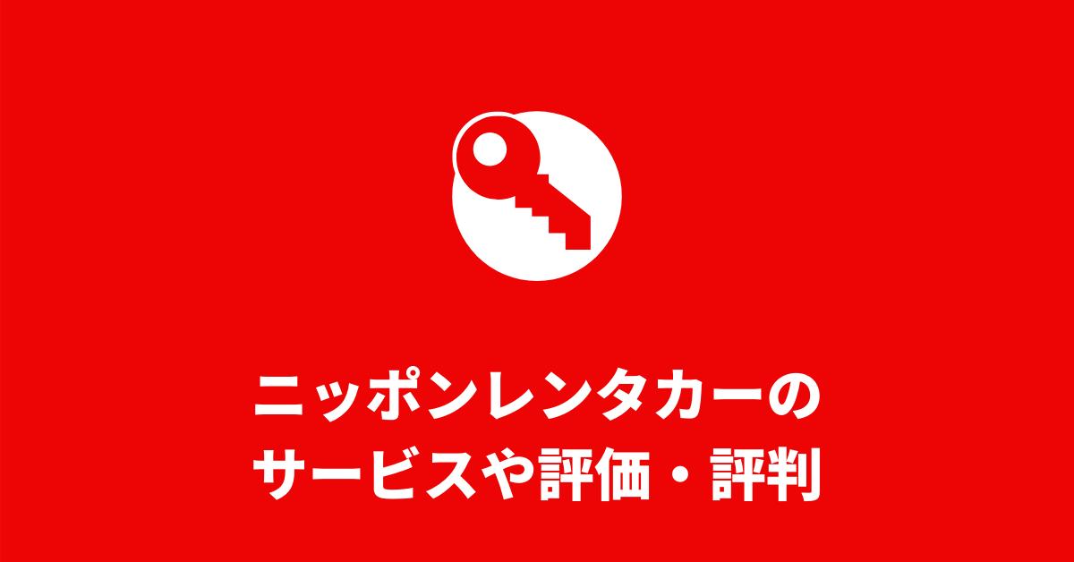 ニッポンレンタカーのサービスや評価・評判