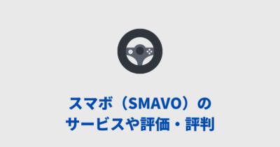 ボルボ(VOLVO)「スマボ」の評判は?XC40やXC60に乗れる!車種や価格などサービス内容を徹底解説
