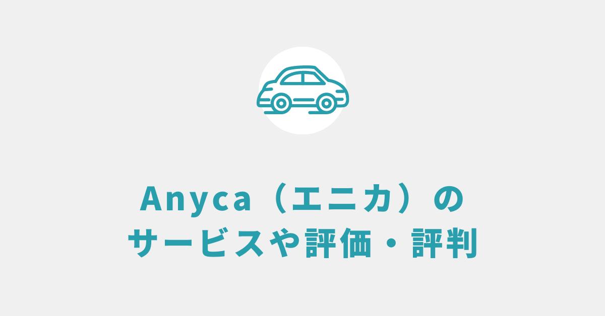 Anyca(エニカ)のサービスや評価・評判