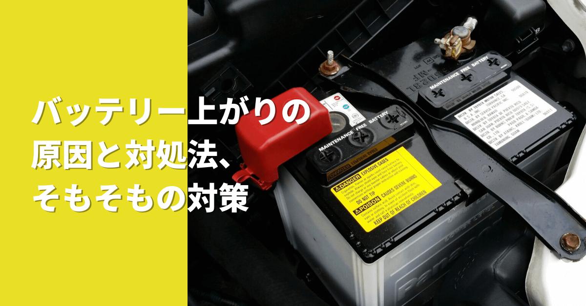 バッテリー上がりの原因と対処法、そもそもの対策