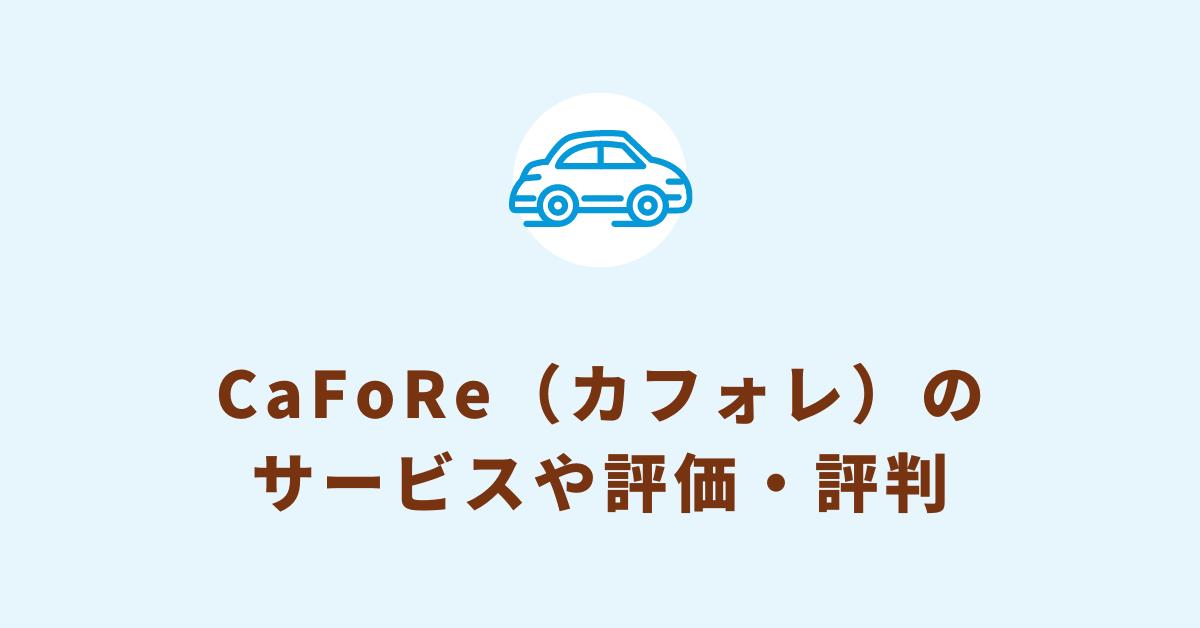 オークション形式の個人間カーシェア「CaFoRe(カフォレ)」のサービスや評価・評判