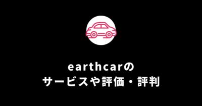入会金&月額完全無料のカーシェア!earthcar(アースカー)の特徴や評判・口コミ