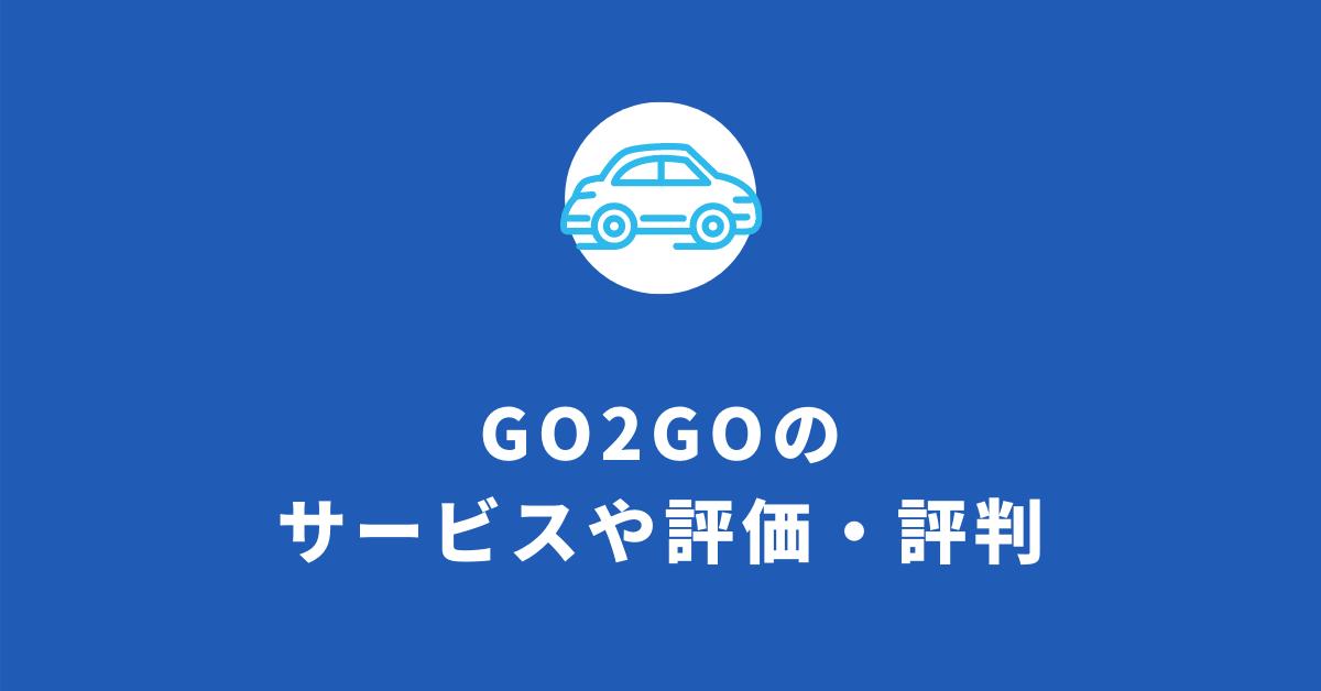 個人間カーシェア「GO2GO」のサービスや評価・評判、口コミを解説