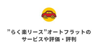 """出光のカーリース「""""らく楽リース""""オートフラット」のサービスや評価・評判"""