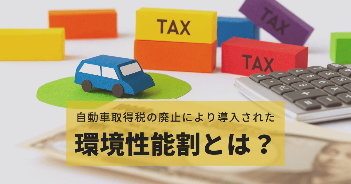 自動車取得税の廃止により導入された環境性能割とは?