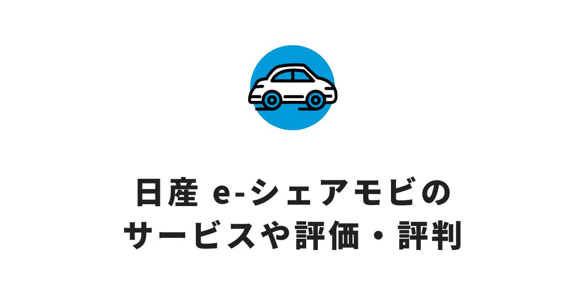日産の電気自動車に乗れるカーシェア「NISSAN e-シェアモビ」のサービスや評価・評判