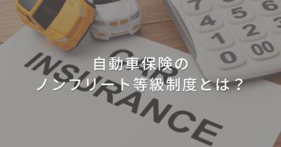 自動車保険のノンフリート等級制度とは?