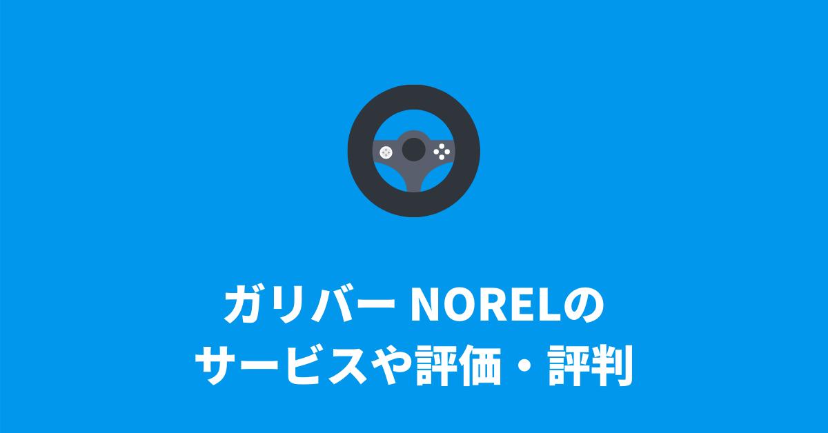 ガリバー「NOREL」のサービスを解説、評判や口コミの内容は?