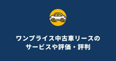 オリックス自動車「ワンプライス中古車リース」のサービスや評価・評判、口コミを徹底解説