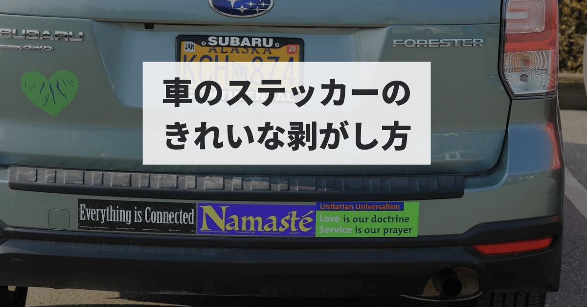 ステッカー跡を残したくない人のために!車のステッカーのキレイな剥がし方を教えます