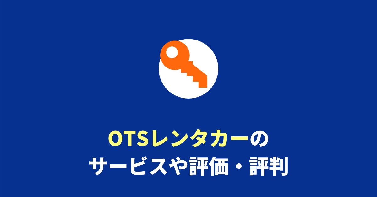 沖縄拠点のOTSレンタカーはどんなレンタカー会社?サービスや口コミを徹底解剖
