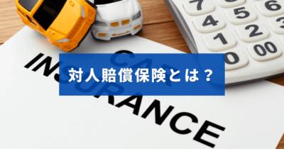 対人賠償責任保険とは?自賠責保険だけでは不十分?