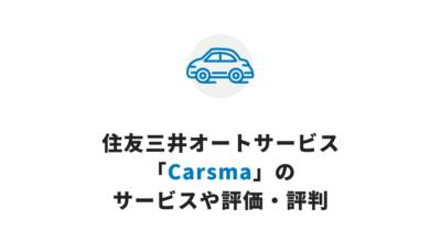 住友三井オートサービス「Carsma」の特徴は?口コミ・評判をまとめました