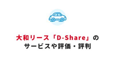 大和リースのカーシェア「D-Share(Dシェア)」とは?サービス内容や口コミ・評判を解説