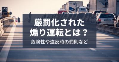 厳罰化された煽り運転とは?危険な妨害行為から身を守れるようにしよう