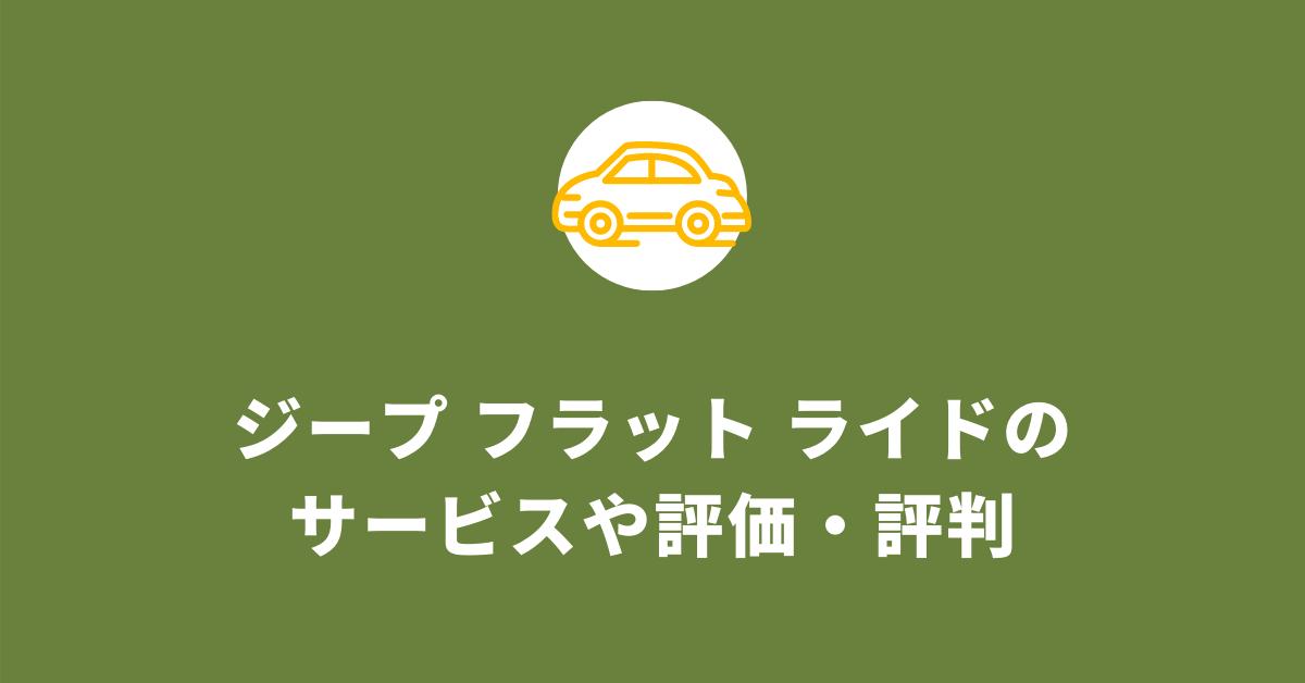 ジープブランド初の個人向けカーリース「Jeep Flat Ride(ジープ フラット ライド)」のサービスや評判