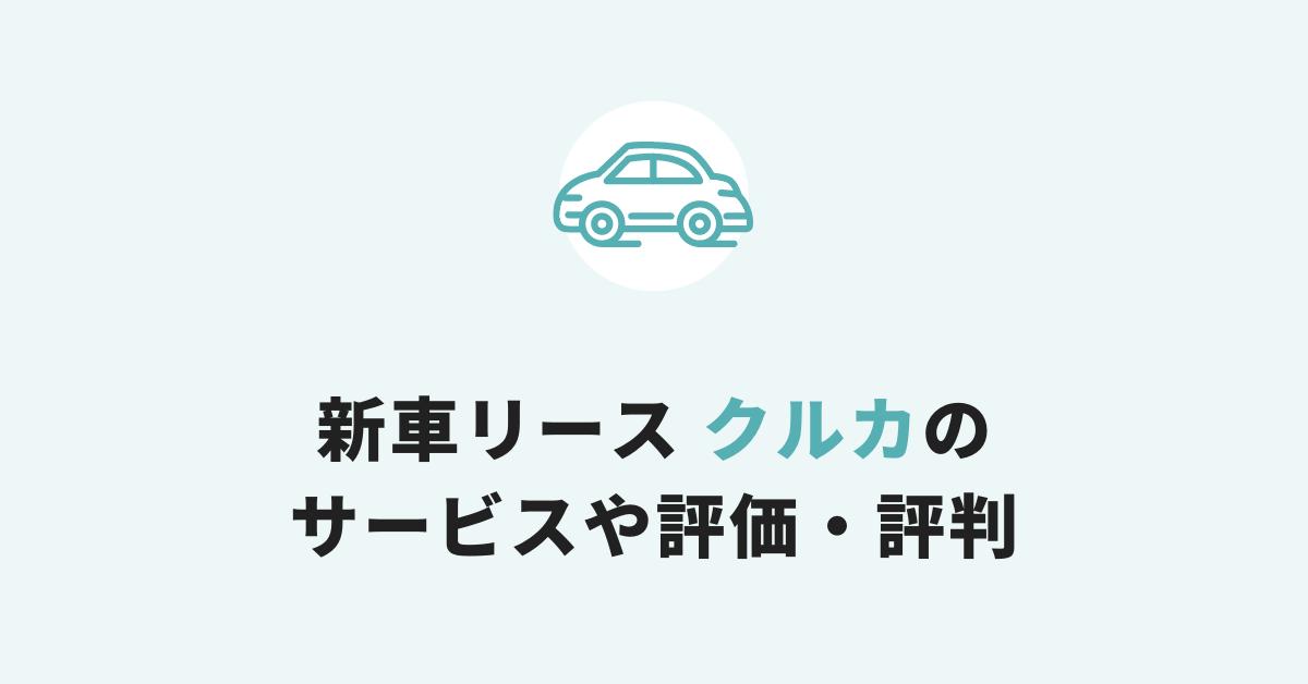 最低価格保証のある新車リース「クルカ」のサービスや口コミ・評判