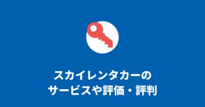 九州や沖縄での旅行に便利なスカイレンタカーのサービスや評価・評判を徹底解説
