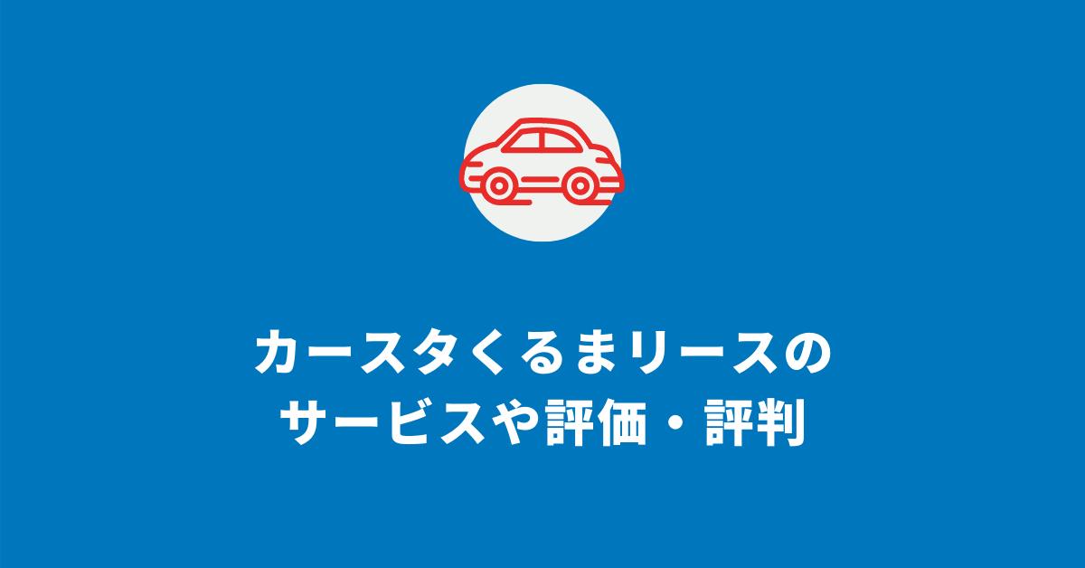 伊藤忠エネクスのカースタくるまリースの評判は?特徴や評価を解説