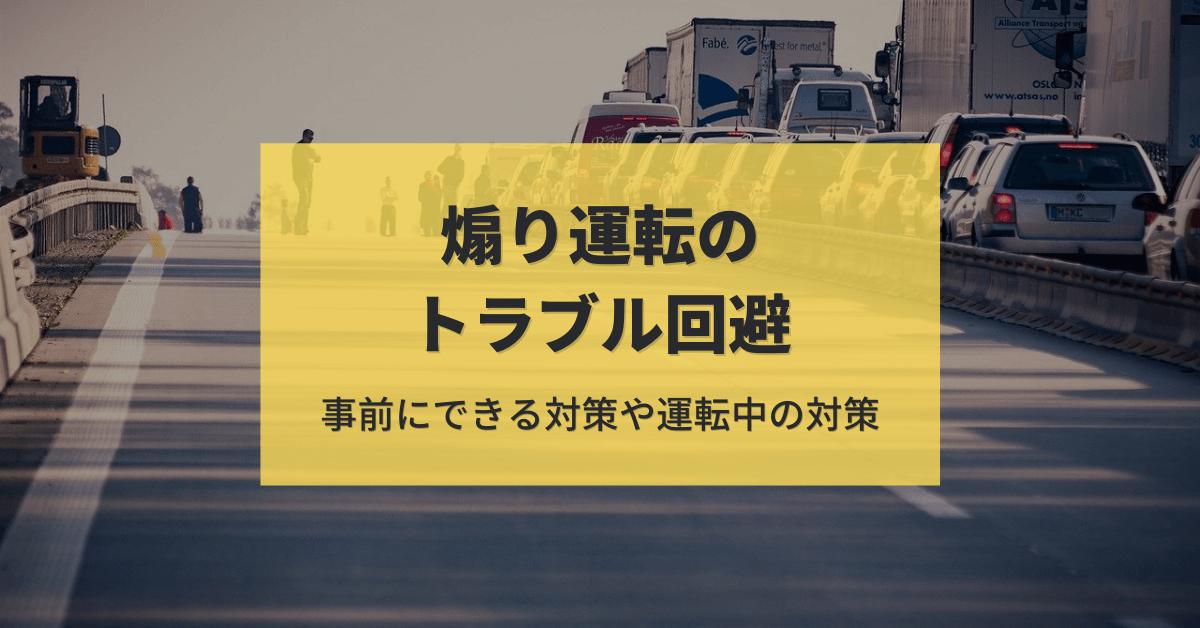 煽り運転のトラブルを回避する方法。しっかりと対策をして煽り運転から身を守ろう!