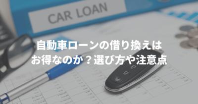 自動車ローンの借り換えは得するのか?選び方や注意点