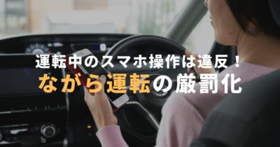 運転中のスマホ操作は違反!ながら運転の厳罰化
