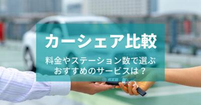 【2021年最新】カーシェア比較!料金やステーション数で選ぶおすすめのカーシェアサービスは?