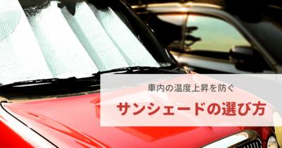 社内の温度上昇を防ぐ!車用サンシェードの選び方
